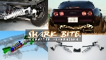 Shark Bite Suspension Components 73-77